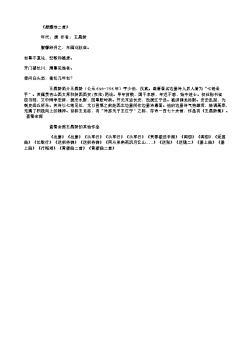 《题灞池二首》(唐.王昌龄)原文、翻译、注释及赏析