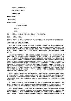 《柳州二月榕叶落尽偶题》(唐.柳宗元)