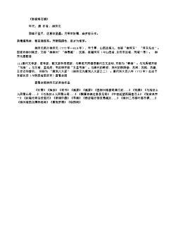 《新植海石榴》(唐.柳宗元)