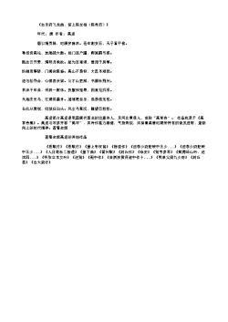 《古乐府飞龙曲,留上陈左相(陈希烈)》(唐.高适)