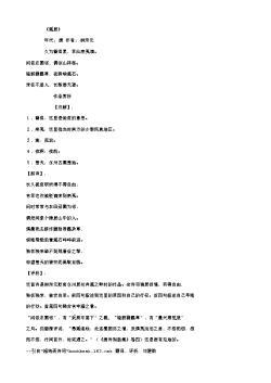《溪居》_2(唐.柳宗元)