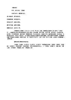 《赠史昭》(唐.王昌龄)原文、翻译、注释及赏析