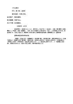 《万山潭作》(唐.孟浩然)原文、翻译、注释及赏析