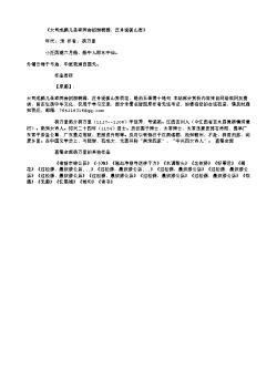 《大司成颜几圣率同舍招游裴园,泛舟绕孤山赏》_6(南宋.杨万里)