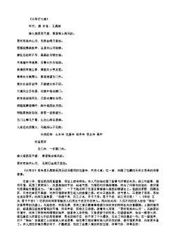 《从军行七首》(唐.王昌龄)原文、翻译、注释及赏析