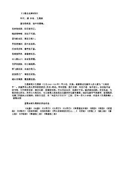 《小敷谷龙潭祠作》(唐.王昌龄)原文、翻译、注释及赏析