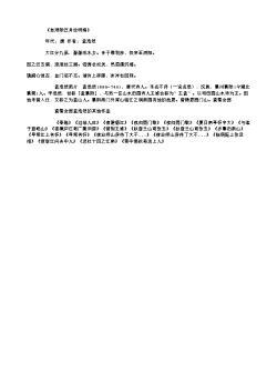 《自浔阳泛舟经明海》(唐.孟浩然)原文、翻译、注释及赏析