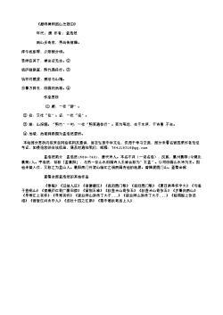《题明禅师西山兰若①》(唐.孟浩然)原文、翻译、注释及赏析