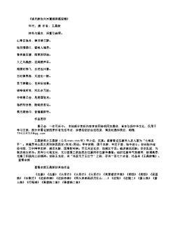《缑氏尉沈兴宗置酒南溪留赠》(唐.王昌龄)原文、翻译、注释及赏析