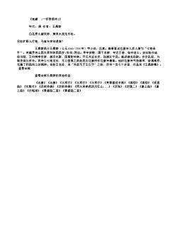 《旅望 [一作李颀诗]》(唐.王昌龄)原文、翻译、注释及赏析