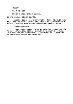 《耶溪泛舟》_2(唐.孟浩然)原文、翻译、注释及赏析