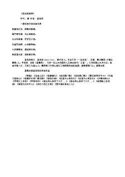 《夜泊宣城界》(唐.孟浩然)原文、翻译、注释及赏析