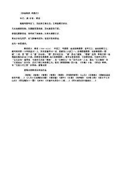 《杂曲歌辞·鸣雁行》(唐.韩愈)