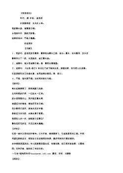 《早寒有怀》(唐.孟浩然)原文、翻译、注释及赏析
