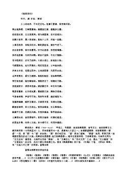 《县斋有怀》(唐.韩愈)
