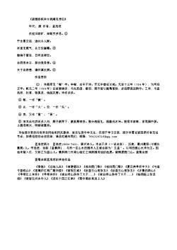 《家园卧疾毕太祝曜见寻①》(唐.孟浩然)原文、翻译、注释及赏析