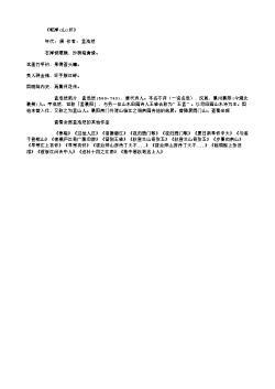 《岘潭(山)作》(唐.孟浩然)原文、翻译、注释及赏析