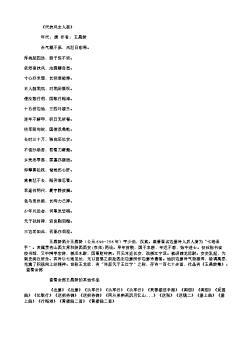 《代扶风主人答》(唐.王昌龄)原文、翻译、注释及赏析