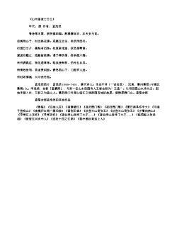 《山中逢道士云公》_2(唐.孟浩然)原文、翻译、注释及赏析