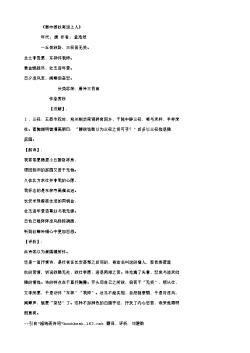 《秦中感秋寄远上人》(唐.孟浩然)原文、翻译、注释及赏析