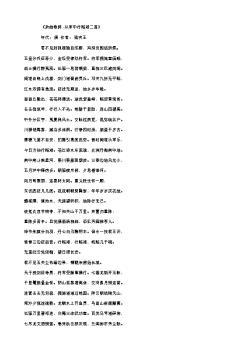 《杂曲歌辞·从军中行路难二首》(唐.骆宾王)