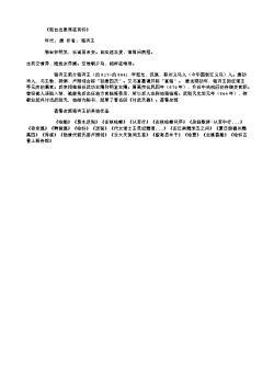 《宪台出絷寒夜有怀》(唐.骆宾王)
