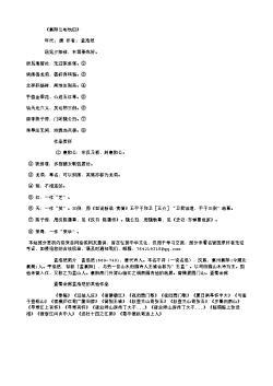 《襄阳公宅饮①》(唐.孟浩然)原文、翻译、注释及赏析