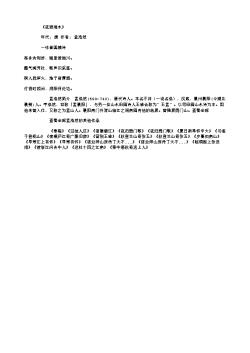 《夜渡湘水》(唐.孟浩然)原文、翻译、注释及赏析