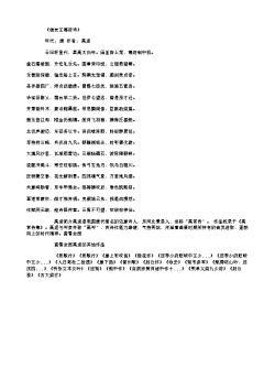《信安王幕府诗》(唐.高适)