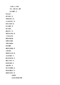 《九歌之六 少司命》(战国.屈原)