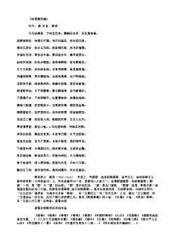 《咏雪赠张籍》(唐.韩愈)