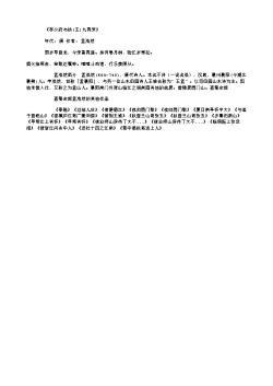 《李少府与杨(王)九再来》(唐.孟浩然)原文、翻译、注释及赏析
