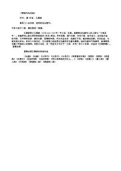 《萧驸马宅花烛》(唐.王昌龄)原文、翻译、注释及赏析
