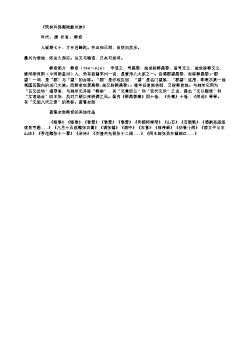 《哭杨兵部凝陆歙州参》(唐.韩愈)