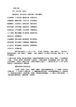 《田家三首》(唐.柳宗元)