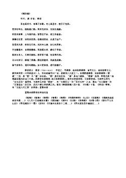 《东阳郡斋中诣南山招韦十(一作东阳郡斋书事》(唐.韩愈)
