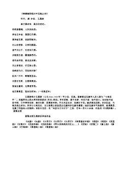 《奉酬睢阳路太守见贻之作》(唐.王昌龄)原文、翻译、注释及赏析