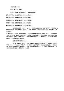 《相和歌辞·东门行》(唐.柳宗元)