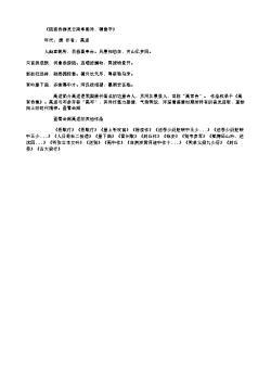 《陪窦侍御灵云南亭宴诗,得雷字》(唐.高适)