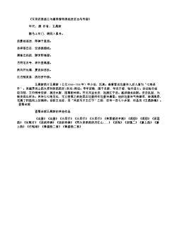 《东京府县诸公与綦毋潜李颀相送至白马寺宿》(唐.王昌龄)原文、翻译、注释及赏析