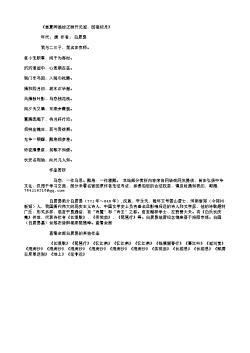 《首夏同诸校正游开元观,因宿玩月》(唐.韩愈)
