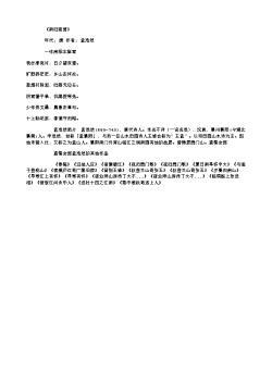 《南归阻雪》_2(唐.孟浩然)原文、翻译、注释及赏析