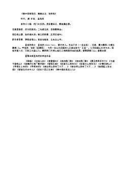 《秦中苦雨思归,赠袁左丞、贺侍郎》(唐.孟浩然)原文、翻译、注释及赏析