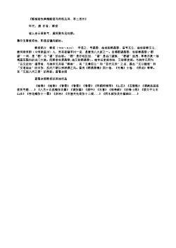 《郾城晚饮奉赠副使马侍郎及冯、李二员外》(唐.韩愈)