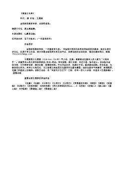 《梅道士水亭》(唐.王昌龄)原文、翻译、注释及赏析