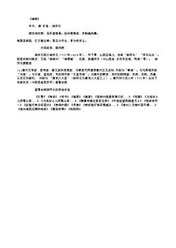 《梅雨》(唐.柳宗元)