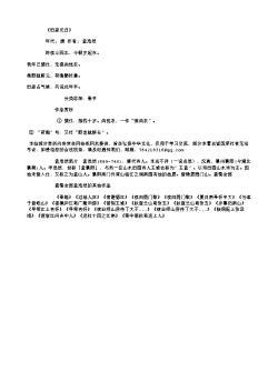 《田家元日》(唐.孟浩然)原文、翻译、注释及赏析