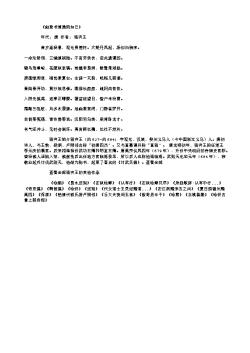 《幽絷书情通简知己》(唐.骆宾王)