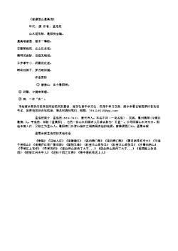 《登望楚山最高顶》(唐.孟浩然)原文、翻译、注释及赏析