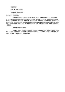 《赠李侍御》(唐.王昌龄)原文、翻译、注释及赏析
